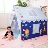 兒童帳篷室內公主男孩女孩游戲屋生日禮物家用玩具小房子分床神器【雙12購物節】