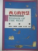 【書寶二手書T9/哲學_BGX】西方的智慧(合訂本)_羅素