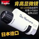 顯微鏡 日本便攜顯微鏡兒童學生放大鏡科學探索高清STV-120專業 亞斯藍