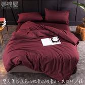 夢棉屋-活性印染日式簡約純色系-雙人薄式床包+薄式被套四件組-酒紅色