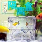 水族箱孔雀魚隔離盒孵化盒鳳尾魚母魚小魚魚缸繁殖盒大母魚孵 大宅女韓國館