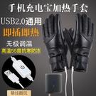 加熱手套usb充電發熱電動摩托車騎行冬季保暖防寒男女皮手套加絨