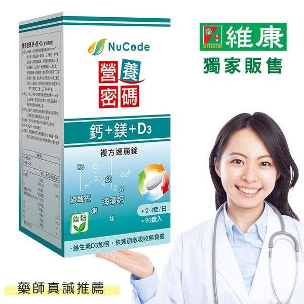 營養密碼鈣+鎂+D3 速崩錠 90錠 *維康