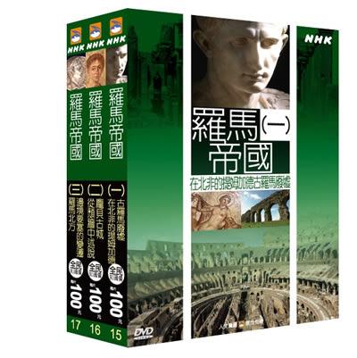 NHK-羅馬帝國15-17DVD (3片裝)