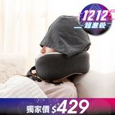 【1212-YAHOO獨家價】機能收合式附帽頸枕-深灰-生活工場