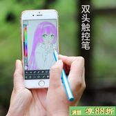 觸控筆 Ipad電容筆 細頭高精度手寫筆 手機平板觸屏筆 繪畫觸摸式觸控筆
