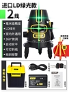 得力綠光水平儀高精度強光細線激光紅外線貼墻自動打線小型平水儀