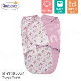 Summer Infant - SwaddleMe - Original 聰明懶人育兒包巾 -  浪漫粉鵲2入組