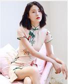 新式旗袍 改良版時尚旗袍年輕款少女新式中國風短款現代日常夏季洋裝 米蘭潮鞋館