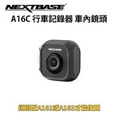 【南紡購物中心】NEXTBASE A16C 星光夜視車內鏡頭行車紀錄器