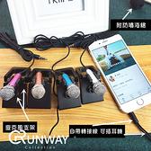 【免轉接線】超迷你 KTV 麥克風 手機麥克風 掌上型KTV 蘋果安卓唱吧電腦k歌錄歌語音迷你麥克風