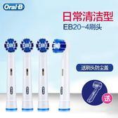 電動牙刷 電動牙刷頭亮美炫白標準牙線多角度刷頭適合D16D12  蘇荷精品女裝
