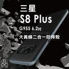 大黃蜂 卡夢 有殼系列 三星 S8 Plus G955 6.2吋 手機殼 質感時尚簡約 防摔殼 仿金屬邊框 軟殼