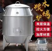世廚木炭烤鴨爐商用燃氣燒鴨爐烤雞爐不銹鋼燒烤爐吊爐雙層燒鵝爐 QM 依凡卡時尚