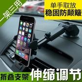 汽車載手機支架萬能座導航儀出風口拖創意通用車內托架手機座夾夾-享家生活館