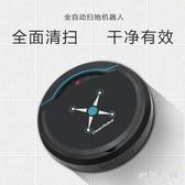 家用掃地機器人客廳臥室全自動智能感應大吸力吸塵器可充電防撞墻 FF3130【衣好月圓】