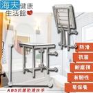 【海夫健康生活館】裕華 ABS抗菌系列 不鏽鋼浴淋椅+L型馬桶抗菌扶手 40X40cm(T-050B+X-07)