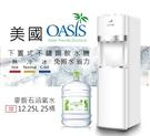 桶裝水 下置式桶裝水專用飲水機 桶裝水飲水機 美國OASIS品牌首選-典雅白(大容量限定款)