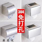 衛生間廁所紙巾盒免打孔廁紙盒衛生紙盒不銹鋼手紙盒捲紙架抽紙盒