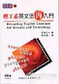 (二手書)理工系英文法再入門-科技英文16