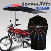 摩托車遮陽傘雨傘黑膠加長加厚防紫外線踏板電動三輪車彎梁車雨棚 LX HOME 新品