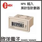 CONCH 琦勝 NPN 輸入累計型數位式計數器 CH-7N