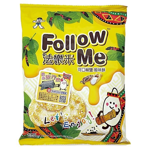 法樂米 可口椒鹽風味餅 98g【效期2019.07月】