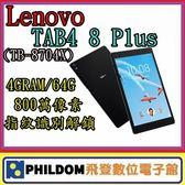 空機免綁約 聯想 Lenovo TAB4 8 Plus 4G LTE TB-8704X 8吋 平板電腦 高解析 八核心
