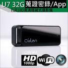 【雙11送出國必備旅行充】U7 32G微型攝影機~1080P WIFI手機監控 針孔