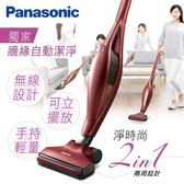 Panasonic 國際【MC-BU100JT-R 】無線手持式吸塵器