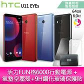 分期0利率 HTC U11 EYEs 智慧手機 贈『活力FUN格6000行動電源 *1+氣墊空壓殼*1+9H鋼化玻璃保護貼*1』