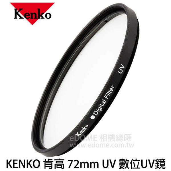 KENKO 肯高 72mm 數位 UV 鏡 (3期0利率 免運 正成貿易公司貨) DIGITAL FILTER 保護鏡