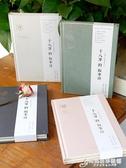 木墨辦公十八歲的敘事詩記事本清新簡約文藝筆記本子學生開學文具 時尚芭莎