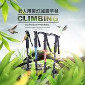 登山杖  鋁合金杖 老人用帶燈減震手杖/登山手杖登山杖伸縮仗 igo薇薇家飾