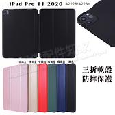 【皮革 Smart Cover】Apple iPad Pro 11吋 2020 2代、Pro 11 2021 3代 三折側掀軟殼智能休眠皮套支架斜立/A2228