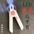 【JIS】LH002 LED寵物指甲剪 發光指甲剪 貓咪指甲剪 LED指甲剪 狗狗指甲剪 貓指甲剪