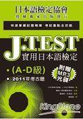J.TEST實用日本語檢定:2011年考古題(A  D級)(附1MP3光碟)