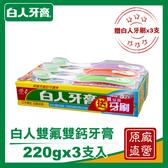 【白人】牙膏雙氟+雙鈣220g+牙刷組x3入