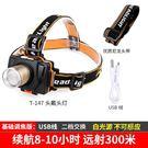 led感應頭燈強光充電式超亮3000米夜釣釣魚燈  igo 小明同學