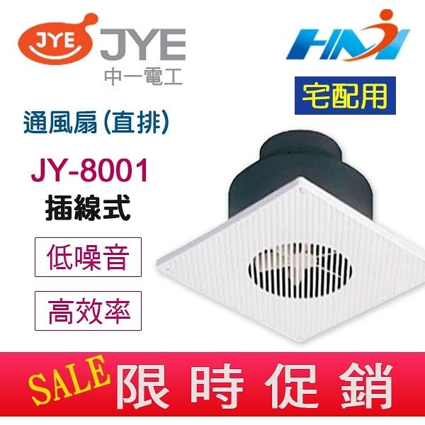 《中一電工 宅配用》浴室通風扇 插線式 JY-8001(直排) 通風扇/ 浴室排風扇 / 浴室排風機