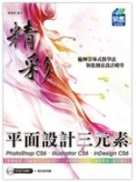 二手書《精彩 PhotoShop CS6、Illustrator CS6、InDesign CS6 平面設計三元素》 R2Y ISBN:9866025756