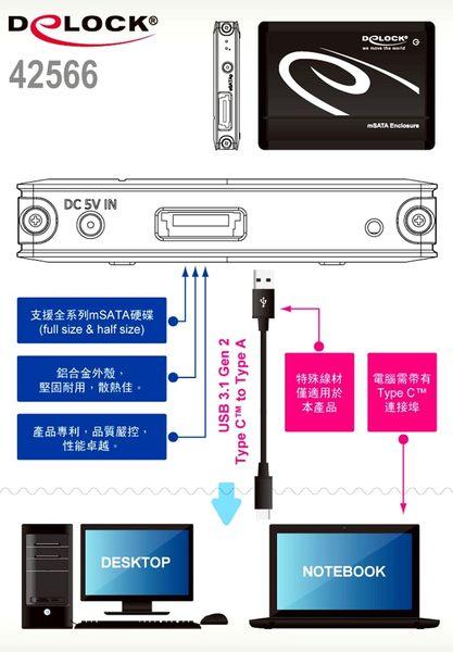 Delock 2.5吋Type C連接埠USB3.1 mSATA硬碟外接盒-42566