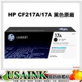 USAINK ☆HP CF217A / 17A 原廠碳粉匣  適用: M102a/M102w/M104a/M104w/M130a/M130fn/M130fw/M130nw/CF217/217A/