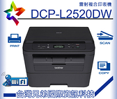 【一年保固/手機列印/手機掃描】BROTHER DCP-L2520DW雷射多功能複合機~比HL-L2320D、HL-L2360DN更優