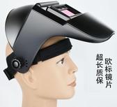 太陽能自動變光電焊面罩具防烤臉焊工專用透氣帽頭戴式防護罩臉部 夏洛特