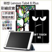 彩繪卡斯特 聯想 Lenovo Tab4 8 Plus TB-8704F 8704X平板皮套 防摔 支架 智能休眠 超薄三折 保護套