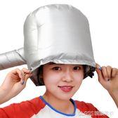 電吹風加熱帽護理帽暖風吹比電熱帽更安全頭發造型快速烘干焗油帽    琉璃美衣