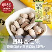 【豆嫂】韓國零食 超人氣 蜂蜜/芥末雙味杏仁果