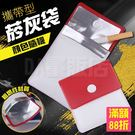 隨身菸灰袋 煙灰缸 菸灰袋 攜帶式菸灰袋 隨身煙灰缸 熄菸袋 顏色隨機(V50-2222)
