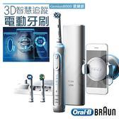 超下殺【德國百靈Oral-B】3D智慧追蹤電動牙刷 Genius8000 星鑽銀